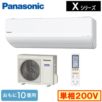 XCS-280DX2-W/S (おもに10畳用)ルームエアコン Panasonic Eolia エオリア ナノイーX搭載Xシリーズ 2020年モデル 単相200V 住宅設備用