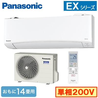 XCS-400DEX2-W/S (おもに14畳用)ルームエアコン Panasonic Eolia エオリア ナノイーX搭載EXシリーズ 2020年モデル 単相200V 住宅設備用