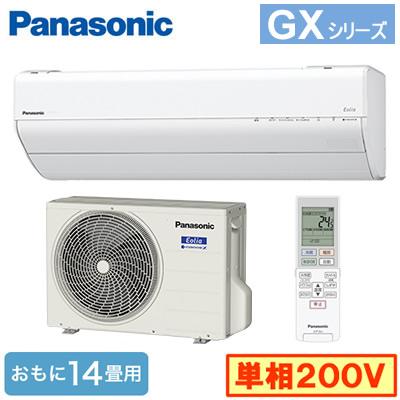 XCS-400DGX2-W/S (おもに14畳用)ルームエアコン Panasonic Eolia エオリア ナノイーX搭載GXシリーズ 2020年モデル 単相200V 住宅設備用