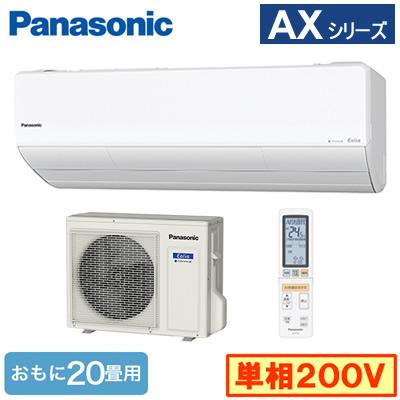 XCS-630DAX2-W/S (おもに20畳用)ルームエアコン Panasonic Eolia エオリア ナノイーX搭載AXシリーズ 2020年モデル 単相200V 住宅設備用