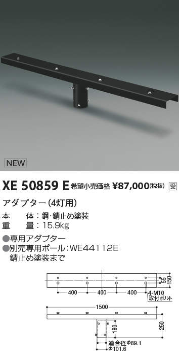 XE50859E投光器用オプション アダプター 4灯用コイズミ照明 施設照明