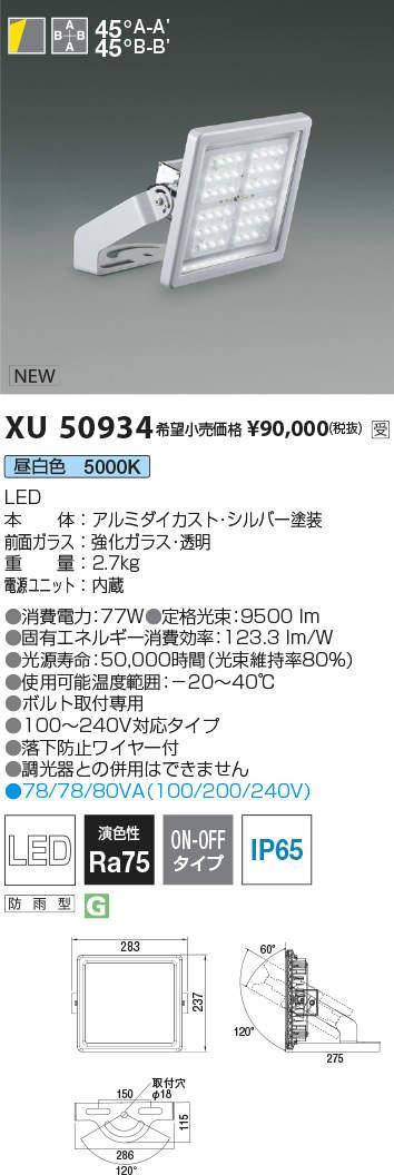 XU50934LEDハイパワー投光器 防雨型昼白色 非調光 回転台座タイプ屋内外兼用 12500lmクラス HID250W相当コイズミ照明 施設照明
