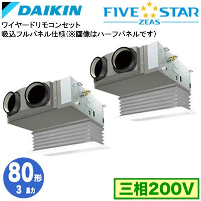 SSRB80BFTD 吸込フルパネル仕様(3馬力 三相200V ワイヤード) ■分岐管(別梱包)含むダイキン 業務用エアコン 天井埋込カセット形ビルトインHiタイプ 同時ツイン80形 FIVESTAR ZEAS 取付工事費別途