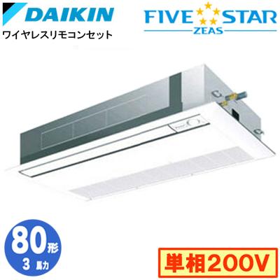 SSRK80BFNV (3馬力 単相200V ワイヤレス)ダイキン 業務用エアコン 天井埋込カセット形シングルフロー<センシング>タイプ シングル80形 FIVESTAR ZEAS 取付工事費別途