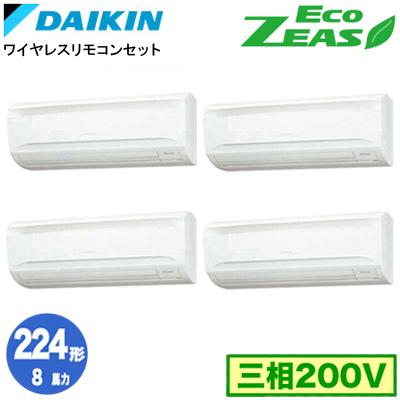 SZRA224ANW (8馬力 三相200V ワイヤレス) ■分岐管(別梱包)含むダイキン 業務用エアコン 壁掛形同時ダブルツイン224形 EcoZEAS