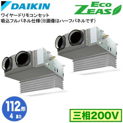 SZRB112BFD 吸込フルパネル仕様(4馬力 三相200V ワイヤード) ■分岐管(別梱包)含むダイキン 業務用エアコン 天井埋込カセット形ビルトインHiタイプ 同時ツイン112形 EcoZEAS 取付工事費別途