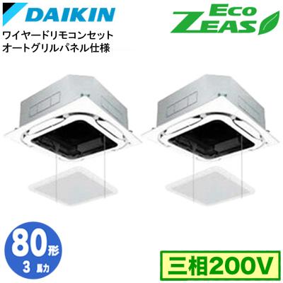 SZRC80BFTD オートグリルパネル仕様(3馬力 三相200V ワイヤード) ■分岐管(別梱包)含むダイキン 業務用エアコン 天井埋込カセット形S-ラウンドフロー 同時ツイン80形 EcoZEAS 取付工事費別途
