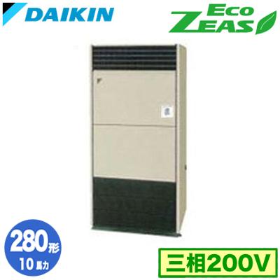 SZRV280A (10馬力 三相200V)ダイキン 業務用エアコン 床置形シングル280形 EcoZEAS