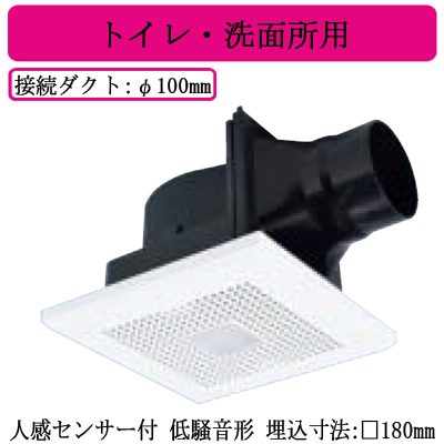 VD-10ZALC12三菱電機 ダクト用換気扇天井埋込形 24時間換気機能サニタリー用 人感センサー付 低騒音形トイレ・洗面所用