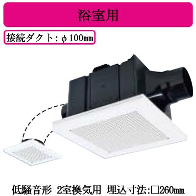 VD-15ZFPC12-BL三菱電機 ダクト用換気扇 BL認定品サニタリー用ファン 2室換気用 浴室用