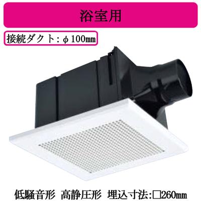 VD-15ZPPC12-BL三菱電機 ダクト用換気扇 BL認定品サニタリー用ファン 低騒音形 浴室用 高静圧形