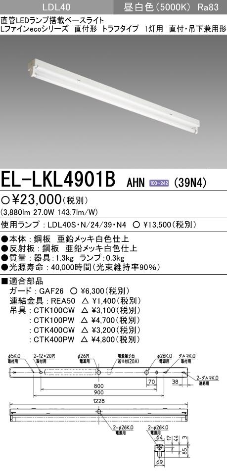 EL-LKL4901B AHN(39N4)直管LEDランプ搭載ベースライト 直付・吊下兼用形LDL40 トラフタイプ1灯用 非調光タイプ 3900lmクラスランプ付(昼白色)三菱電機 施設照明 LファインEcoシリーズ