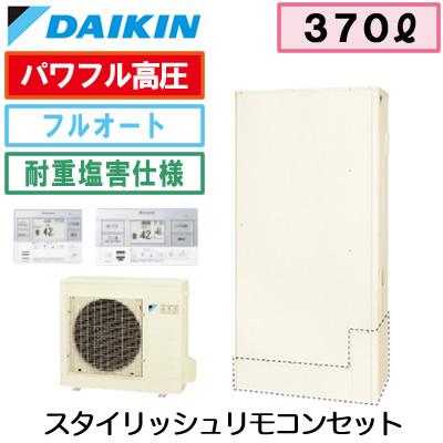 【スタイリッシュリモコン付】ダイキン エコキュート 耐重塩害仕様一般地用 フルオートタイプ 薄型(Xシリーズ) パワフル高圧 370LEQX37VFTVH + BRC083C1