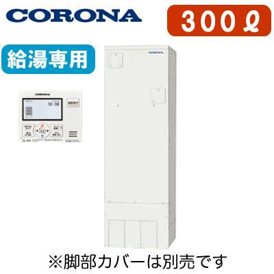 【台所リモコン付】コロナ 電気温水器 300L給湯専用タイプ(排水パイプステンレス仕様)スタンダードタイプ 高圧力型 2ヒーターUWH-30X1N2U