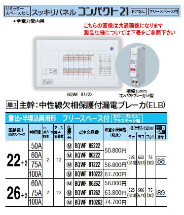 パナソニック Panasonic 電設資材住宅分電盤・分電盤スッキリパネル コンパクト21BQWF86262