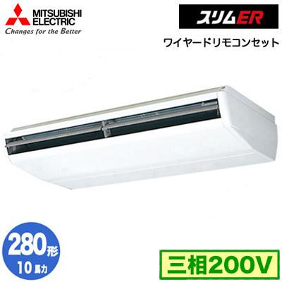 PCZ-ERP280CY (10馬力 三相200V ワイヤード) 三菱電機 業務用エアコン 天井吊形 スリムER 上下風向4段階切り換えタイプ(受注生産品) シングル280形 取付工事費別途