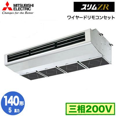 PCZ-ZRMP140HY (5馬力 三相200V ワイヤード) 三菱電機 業務用エアコン 厨房用 スリムZR シングル140形 取付工事費別途