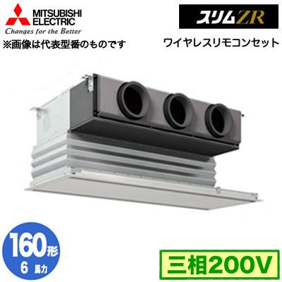 PDZ-ZRMP160GY (6馬力 三相200V ワイヤレス) 三菱電機 業務用エアコン 天井ビルトイン形 スリムZR シングル160形 取付工事費別途
