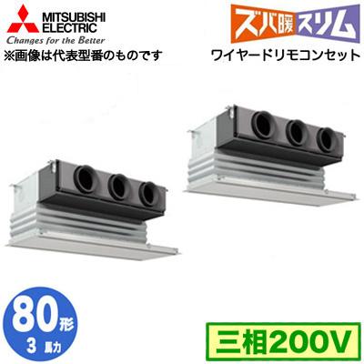 PDZX-HRMP80GY (3馬力 三相200V ワイヤード) 三菱電機 業務用エアコン 天井ビルトイン形 ズバ暖スリム 同時ツイン80形