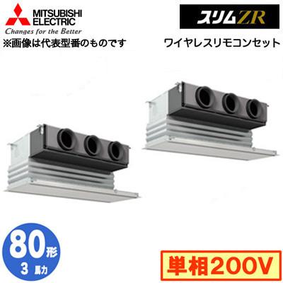 PDZX-ZRMP80SGY (3馬力 単相200V ワイヤレス) 三菱電機 業務用エアコン 天井ビルトイン形 スリムZR 同時ツイン80形 取付工事費別途