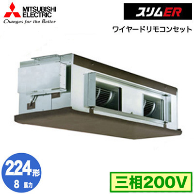 PEZ-ERP224BY (8馬力 三相200V ワイヤード) 三菱電機 業務用エアコン 天井埋込形 スリムER シングル224形 取付工事費別途