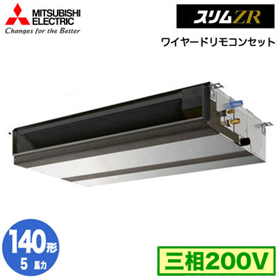 PEZ-ZRMP140DY (5馬力 三相200V ワイヤード) 三菱電機 業務用エアコン 天井埋込形 スリムZR シングル140形 取付工事費別途
