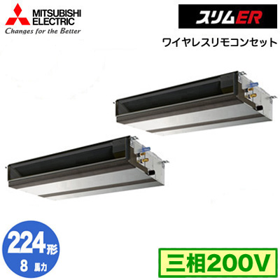 PEZX-ERP224DY (8馬力 三相200V ワイヤレス) 三菱電機 業務用エアコン 天井埋込形 スリムER 同時ツイン224形 取付工事費別途