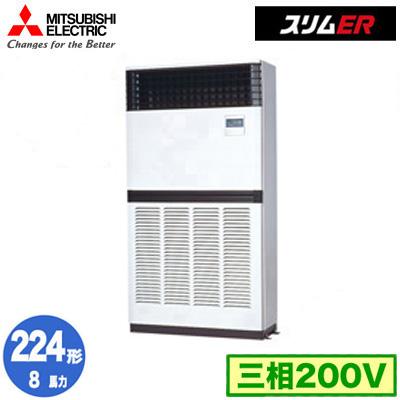 PFZ-ERP224BY (8馬力 三相200V) 三菱電機 業務用エアコン 床置形 スリムER シングル224形 取付工事費別途