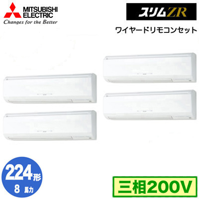 PKZD-ZRP224KY (8馬力 三相200V ワイヤード) 三菱電機 業務用エアコン 壁掛形 スリムZR 同時フォー224形