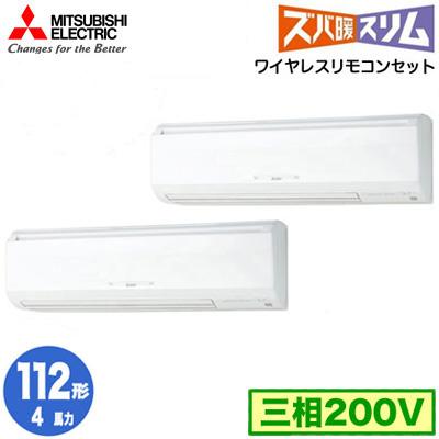 PKZX-HRMP112KLY (4馬力 三相200V ワイヤレス) 三菱電機 業務用エアコン 壁掛形 ズバ暖スリム 同時ツイン112形