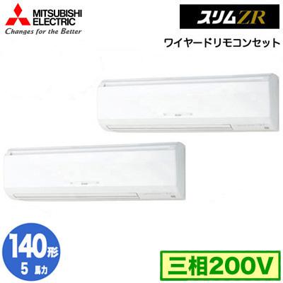 PKZX-ZRMP140KY (5馬力 三相200V ワイヤード) 三菱電機 業務用エアコン 壁掛形 スリムZR 同時ツイン140形 取付工事費別途