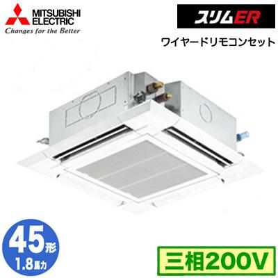 PLZ ERMP45EY1 8馬力 三相200V ワイヤード三菱電機 業務用エアコン 4方向天井カセット形 ファインパワWE9H2DI