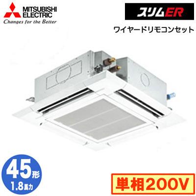 PLZ-ERMP45SEY (1.8馬力 単相200V ワイヤード) 三菱電機 業務用エアコン 4方向天井カセット形<ファインパワーカセット> スリムER(標準パネル)シングル45形 取付工事費別途