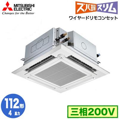 PLZ-HRMP112EFGY (4馬力 三相200V ワイヤード) 三菱電機 業務用エアコン 4方向天井カセット形 ズバ暖スリム(人感ムーブアイ mirA.I. 左右ルーバーユニット)シングル112形