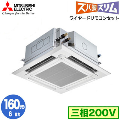 PLZ-HRMP160EFGY (6馬力 三相200V ワイヤード) 三菱電機 業務用エアコン 4方向天井カセット形 ズバ暖スリム(人感ムーブアイ mirA.I. 左右ルーバーユニット)シングル160形