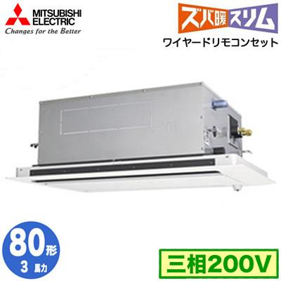 PLZ-HRMP80LFY (3馬力 三相200V ワイヤード) 三菱電機 業務用エアコン 2方向天井カセット形 ズバ暖スリム(人感ムーブアイ mirA.I.) シングル80形