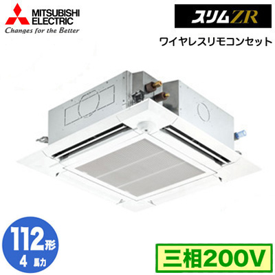 PLZ-ZRMP112ELFY (4馬力 三相200V ワイヤレス) 三菱電機 業務用エアコン 4方向天井カセット形<ファインパワーカセット> スリムZR(人感ムーブアイ mirA.I.)シングル112形 取付工事費別途