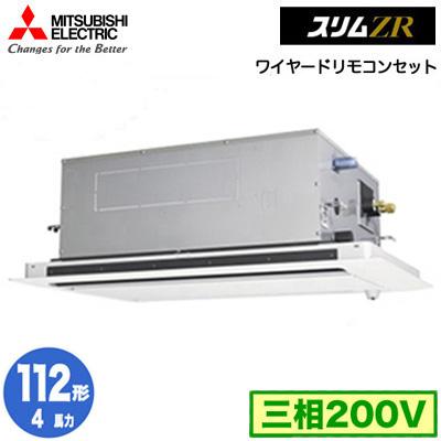 PLZ-ZRMP112LFY (4馬力 三相200V ワイヤード) 三菱電機 業務用エアコン 2方向天井カセット形 スリムZR (人感ムーブアイ mirA.I.) シングル112形 取付工事費別途