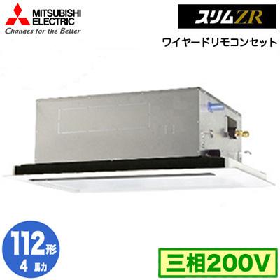 PLZ-ZRMP112LY (4馬力 三相200V ワイヤード) 三菱電機 業務用エアコン 2方向天井カセット形 スリムZR(標準パネル) シングル112形 取付工事費別途