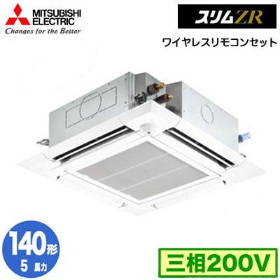 PLZ-ZRMP140ELFY (5馬力 三相200V ワイヤレス) 三菱電機 業務用エアコン 4方向天井カセット形<ファインパワーカセット> スリムZR(人感ムーブアイ mirA.I.)シングル140形 取付工事費別途