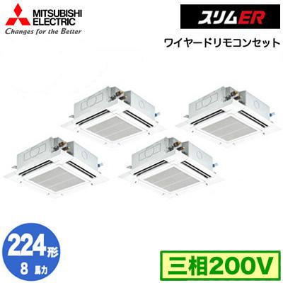 PLZD-ERP224EY (8馬力 三相200V ワイヤード) 三菱電機 業務用エアコン 4方向天井カセット形<ファインパワーカセット> スリムER(標準パネル)同時フォー224形 取付工事費別途