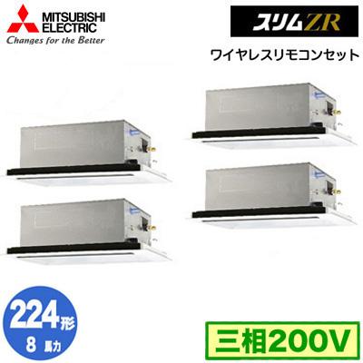 PLZD-ZRP224LY (8馬力 三相200V ワイヤレス) 三菱電機 業務用エアコン 2方向天井カセット形 スリムZR(標準パネル) 同時フォー224形