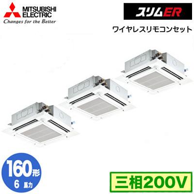 PLZT-ERMP160ELEY (6馬力 三相200V ワイヤレス) 三菱電機 業務用エアコン 4方向天井カセット形<ファインパワーカセット> スリムER(ムーブアイセンサーパネル)同時トリプル160形 取付工事費別途
