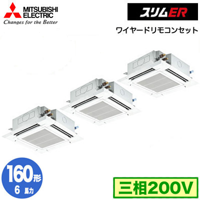 PLZT-ERMP160EY (6馬力 三相200V ワイヤード) 三菱電機 業務用エアコン 4方向天井カセット形<ファインパワーカセット> スリムER(標準パネル)同時トリプル160形 取付工事費別途