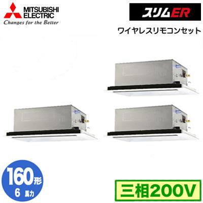 PLZT-ERMP160LY (6馬力 三相200V ワイヤレス) 三菱電機 業務用エアコン 2方向天井カセット形 スリムER(標準パネル) 同時トリプル160形 取付工事費別途