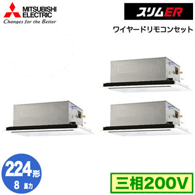 PLZT-ERP224LY (8馬力 三相200V ワイヤード) 三菱電機 業務用エアコン 2方向天井カセット形 スリムER(標準パネル) 同時トリプル224形 取付工事費別途