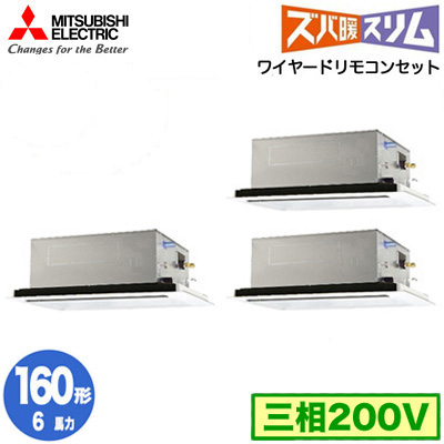 PLZT-HRMP160LY (6馬力 三相200V ワイヤード) 三菱電機 業務用エアコン 2方向天井カセット形 ズバ暖スリム(標準パネル) 同時トリプル160形 取付工事費別途