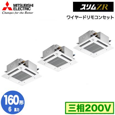 PLZT-ZRMP160GFY (6馬力 三相200V ワイヤード) 三菱電機 業務用エアコン 4方向天井カセット形<コンパクトタイプ> スリムZR(人感ムーブアイ mirA.I.) 同時トリプル160形