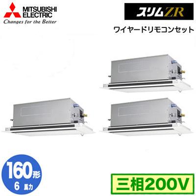 PLZT-ZRMP160LFY (6馬力 三相200V ワイヤード) 三菱電機 業務用エアコン 2方向天井カセット形 スリムZR (人感ムーブアイ mirA.I.) 同時トリプル160形
