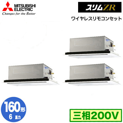 PLZT-ZRMP160LY (6馬力 三相200V ワイヤレス) 三菱電機 業務用エアコン 2方向天井カセット形 スリムZR(標準パネル) 同時トリプル160形